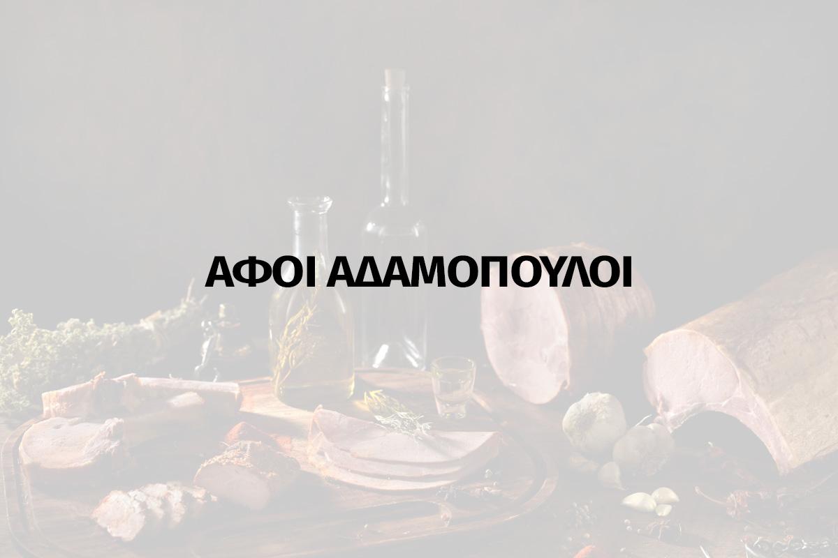 ΑΦΟΙ ΑΔΑΜΟΠΟΥΛΟΙ